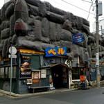 ハンバーグレストラン ベル - 看板の店名は「ベル」