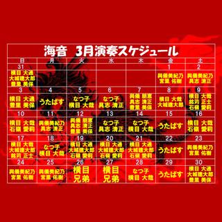 3月の沖縄島唄ライブ(民謡ライブ)