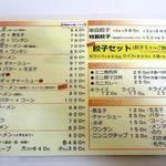 101735617 - らーめん、餃子、ご飯物メニュー(2019/02/08撮影)