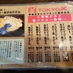 根岸屋 - TOKYO-Xメニュー