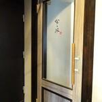 なゝみ - 外観(入口)
