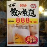 hachihachi - お得な飲み放題メニュー