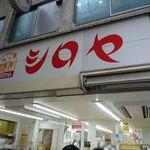 101755345 - シロヤベーカリー 小倉店 サニーパン 小倉(福岡)