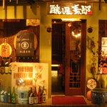醸し屋 素郎slow - 赤羽のひっそり裏通りに派手な店構え!早く見つけて!!