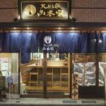 天ぷら串 山本家 - お店外観