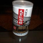 10177986 - 純米酒