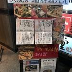 浜焼 炉端料理 八九 -