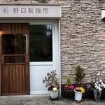 野口製麺所 - 外観