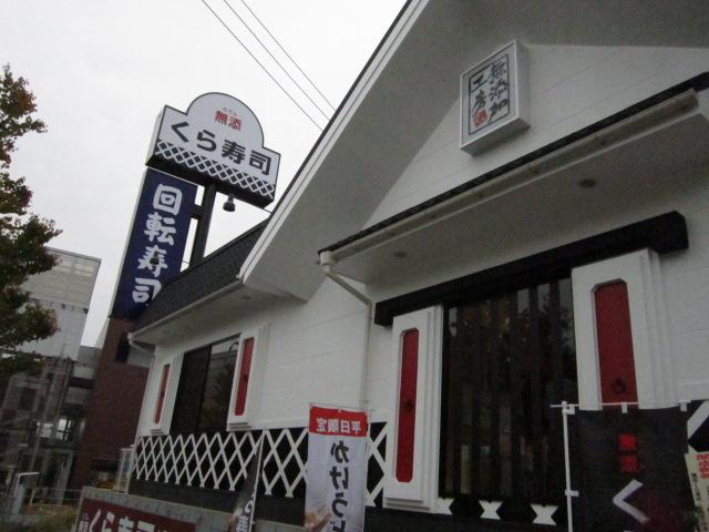無添くら寿司 たまプラーザ駅前店