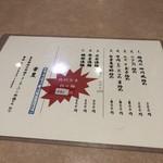 華豊 - 480円メニュー