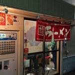 谷ラーメン - 外観(券売機は入口左側)