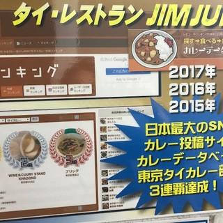 日本最大のカレー投稿サイト東京カレー部門三年間連続第1位!