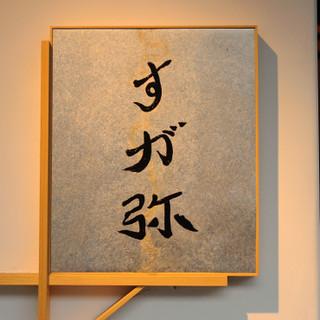 穏やかな外見とは裏腹に、一貫した強い信念を持つ鮨職人菅谷氏