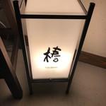 101789887 - 東京時代から使用されている行燈