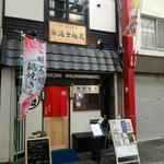 udonizakayaamamenzou - 海士麺蔵(あまめんぞう)と読みます