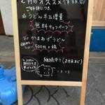 udonizakayaamamenzou - 期間サービス