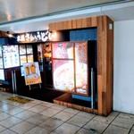 本場さぬきうどん 親父の製麺所 - 上野駅屋内、不忍口と広小路口との間の低い天上エリアにあります。