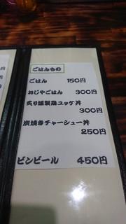 麺屋 裕 -