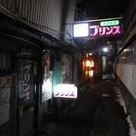 プリンス - DEEP八戸 洋酒喫茶プリンス