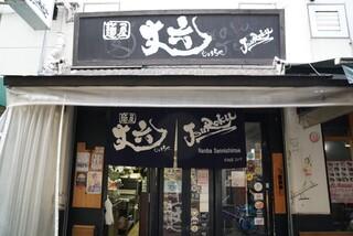麺屋 丈六