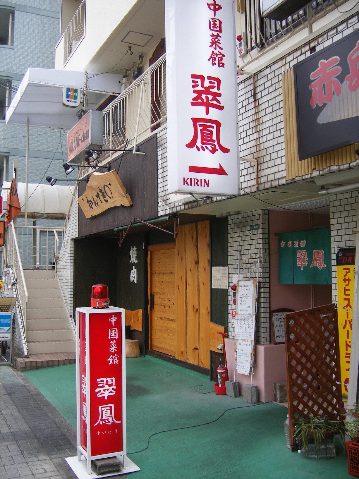 中国菜館 翠鳳