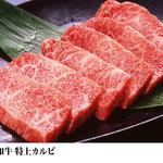 シンちゃん - 贅沢の和牛特上カルビ 1280円