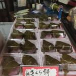 吉田菓子舗 - さくら餅