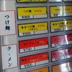 麺屋 たけ井 本店 - 券売機