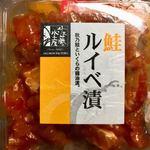 佐藤水産 - 鮭ルイベ漬け 140g 819円