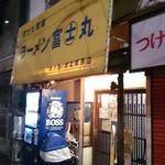 ラーメン富士丸 -