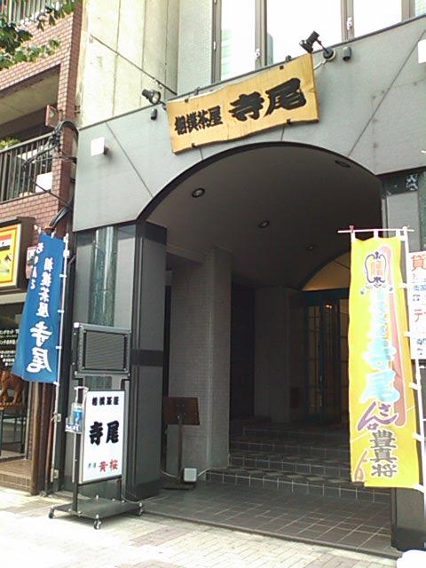 相撲茶屋 寺尾 - お店外観