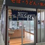 101823313 - 新幹線ホームのスタンド