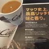 マクドナルド - ドリンク写真:カスタマイズしたコーヒーとチラシ(2019.1.23)