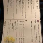 四季のお料理 きくや - メニュー1 2019/01/05
