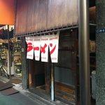 赤羽餃子センター - この佇まい。女性は入りづらいでしょう。
