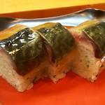新八寿し - サバ棒寿司