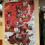 101838508 - 真田丸ポスター