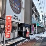 たかはし - 『JRかみのやま温泉駅』の駅前通りに面しています
