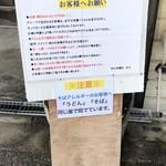 谷川米穀店 - お客様へのお願い
