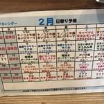 ナミニノカレー - 2月の日替りカレー予定
