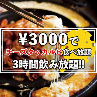 ★チーズの祭典★チーズタッカルビ食べ飲み放題3,000円!!