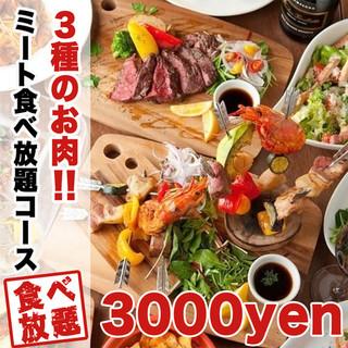 ★お肉の祭典★至極の肉料理の食べ飲み放題3,000円!!