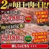 贅 - 料理写真:2月は毎日が肉の日だよ!