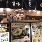 食事処 ニュー因幡 - 店頭2