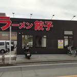 ラーメン中華食堂 新世 -