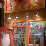 吉祥寺どんぶり - 吉祥寺どんぶり 店舗外観