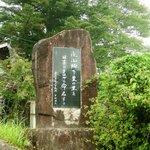 はんば亭 - 090912