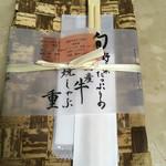 Haseshige - 和風