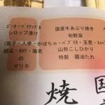 Haseshige - 献立