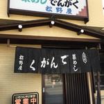 松野屋 - 外観